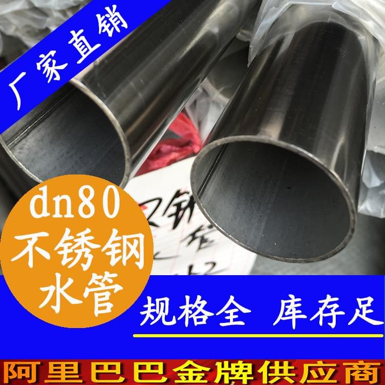 dn80家用不锈钢水管.jpg