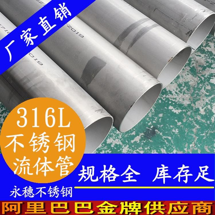 SUS316L不锈钢工业焊管