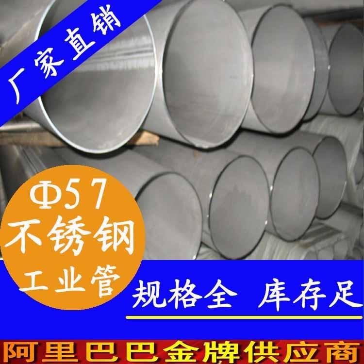 57mm不锈钢工业焊管.jpg