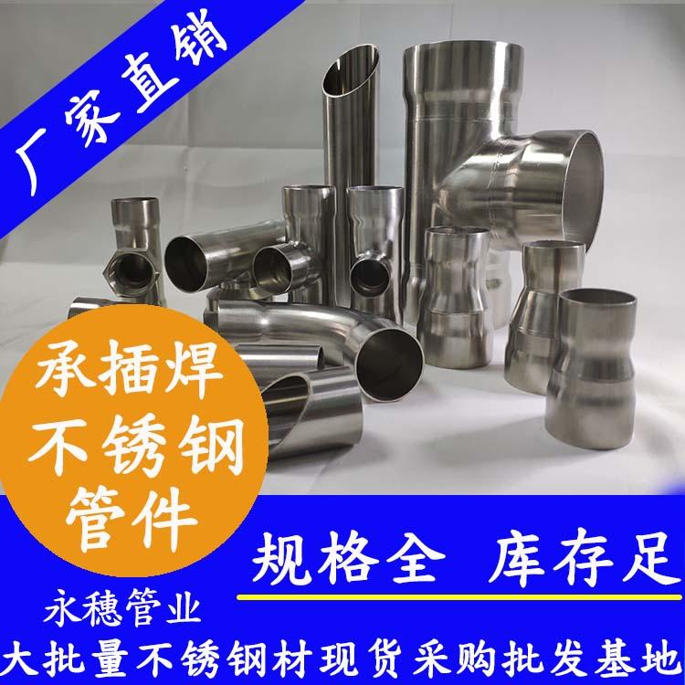 承插焊不锈钢管件