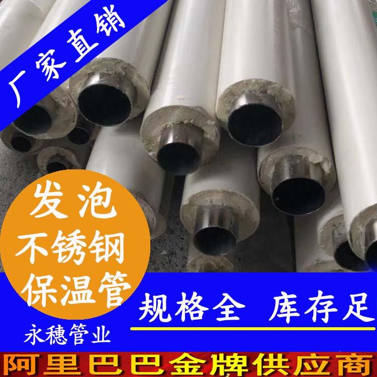 316发泡不锈钢水管