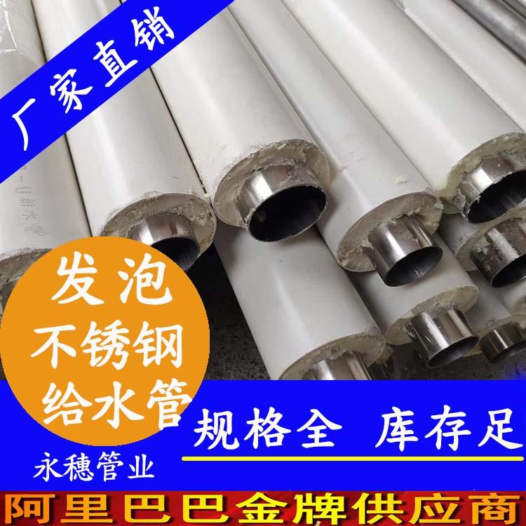 316发泡不锈钢水管永穗品牌