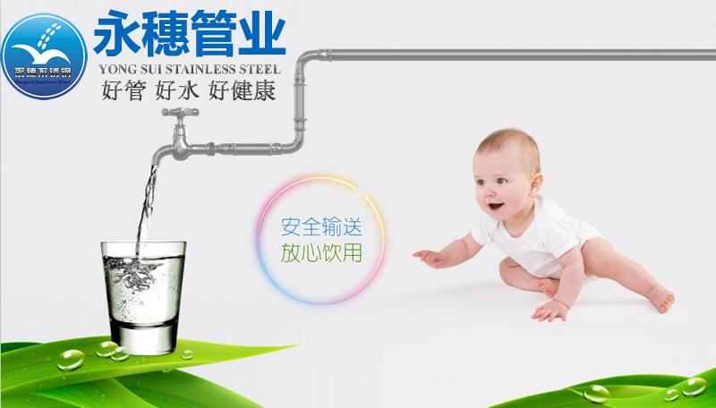 水管不锈钢直饮更健康18.jpg