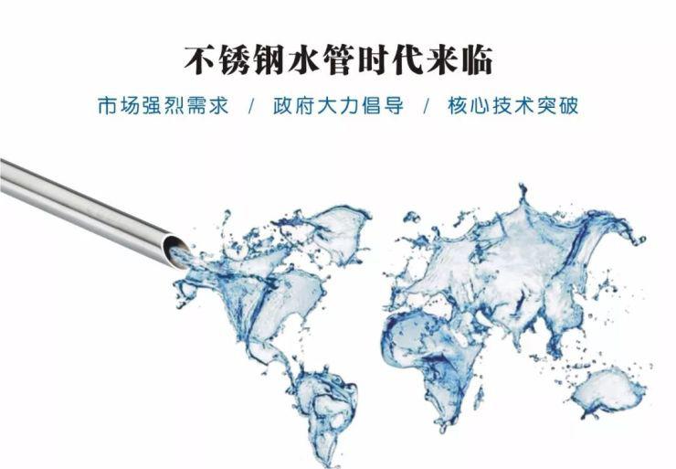 永穗不锈钢水管宣传图片.jpg