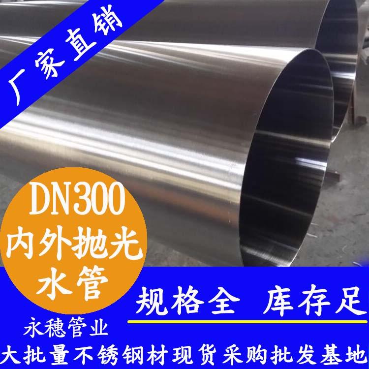 永穗316不锈钢水管DN300,12寸,325*4.0