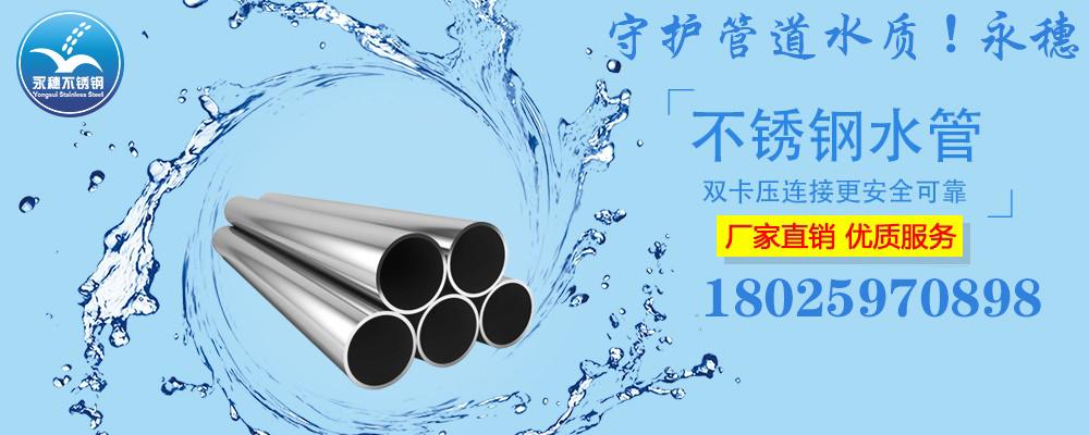 广东永穗品牌304,316L不锈钢水管宣传图.jpg