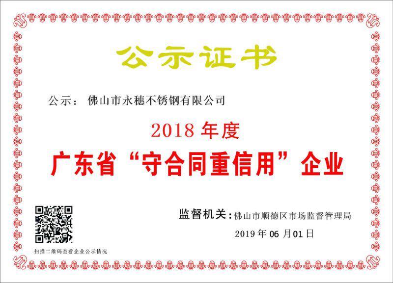 2018年度廣東省守合同重信用企業,佛山市永穗不銹鋼有限公司.jpg