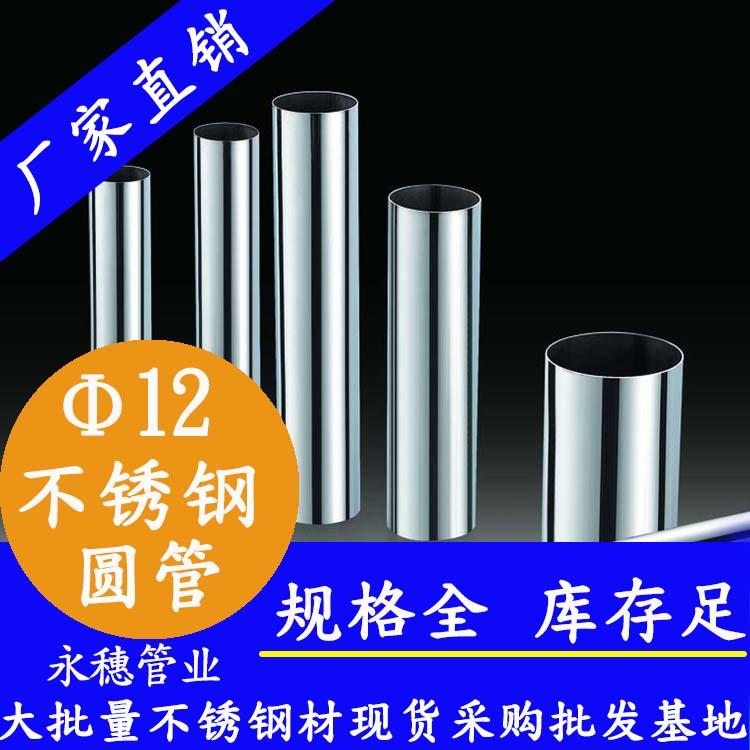 外径12不锈钢圆管,壁厚0.7--2.0
