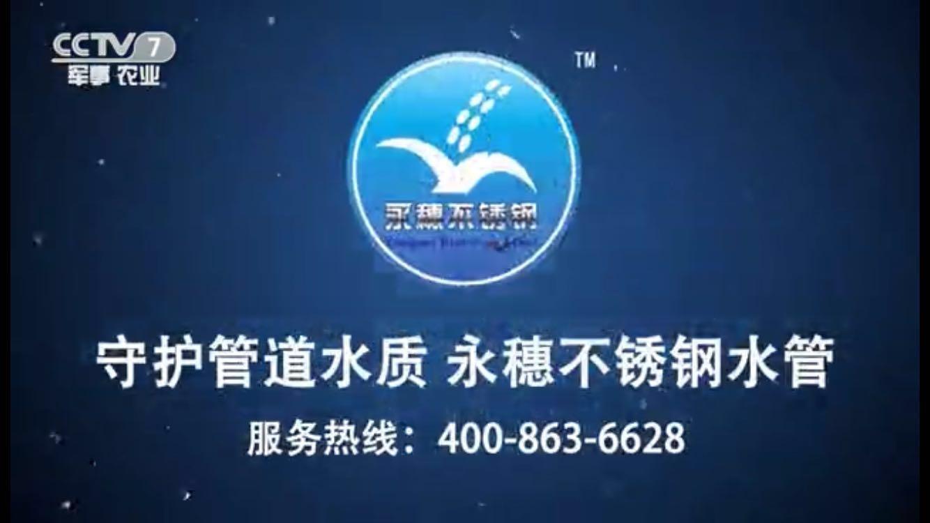 永穗牌不锈钢水管央视广告视频