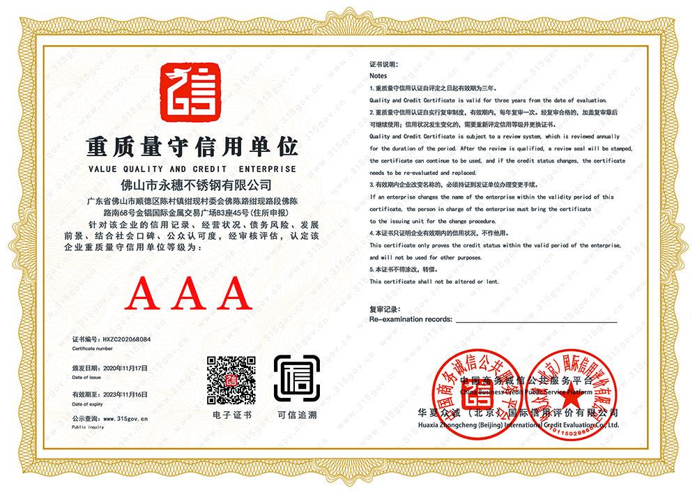 AAA级重质量守信用单位