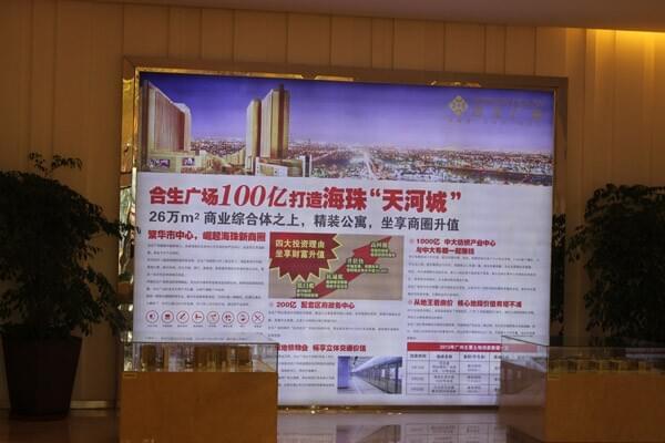 合生广场——永穗不锈钢水管合作项目