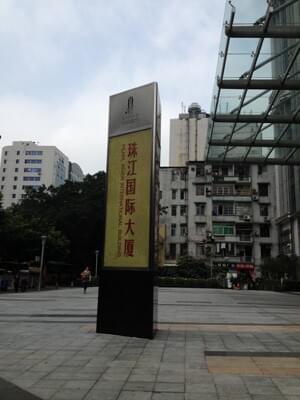 珠江广场——永穗不锈钢工程案例