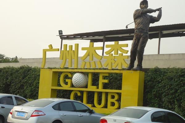 江山帝景高尔夫俱乐部