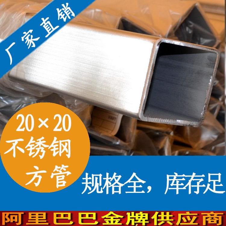 20x20mm不锈钢方管201,304,316L