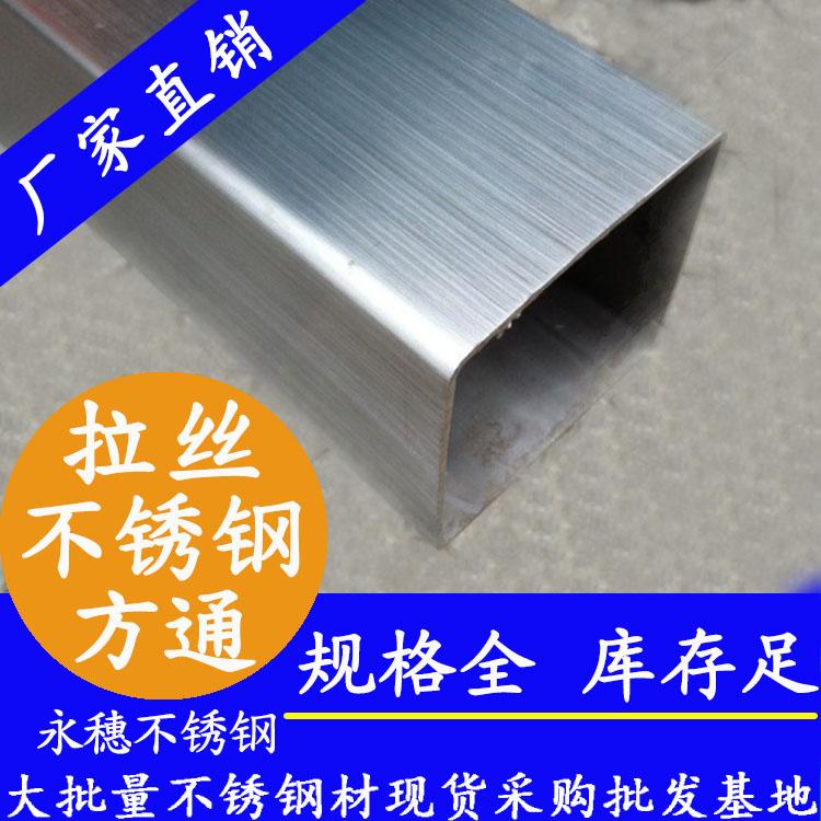 120x120mm不锈钢方管201,304,316L