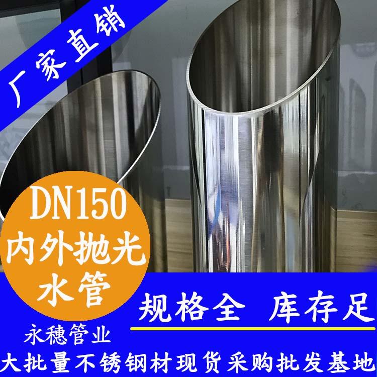 316不锈钢水管DN125,5寸,133*2.5