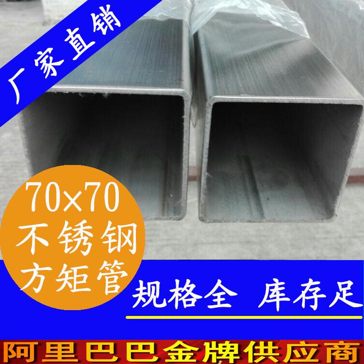 70x70mm不锈钢方管201,304,316L