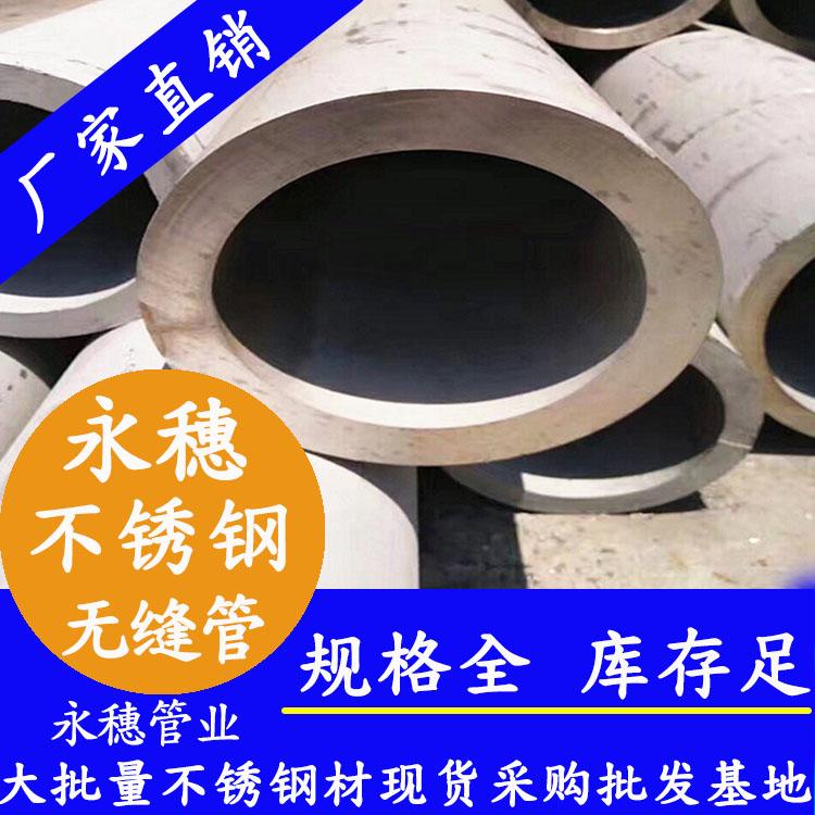 316L不锈钢无缝钢管(厚壁)