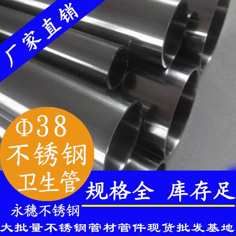 38×2.0不锈钢卫生管