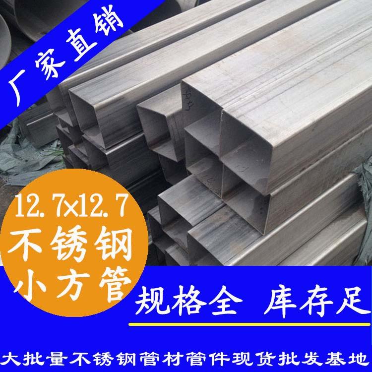 不锈钢方管12.7*12.7