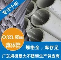 外径323.85mm不锈钢工业流体管