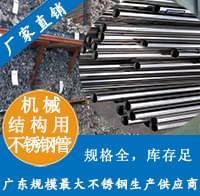 机械结构用不锈钢管