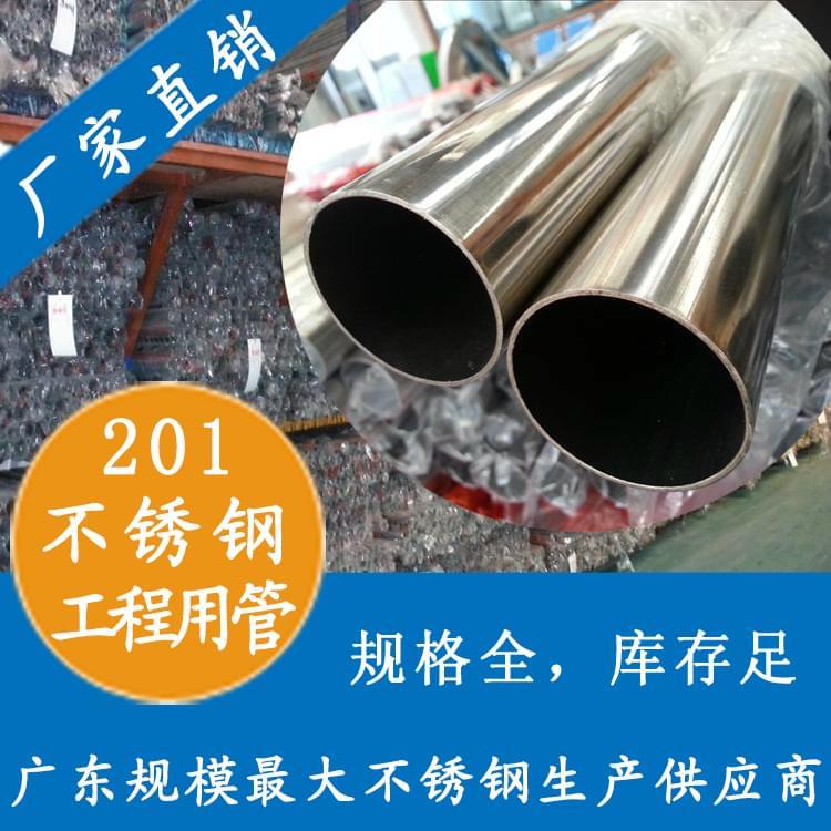 201不锈钢工程用管