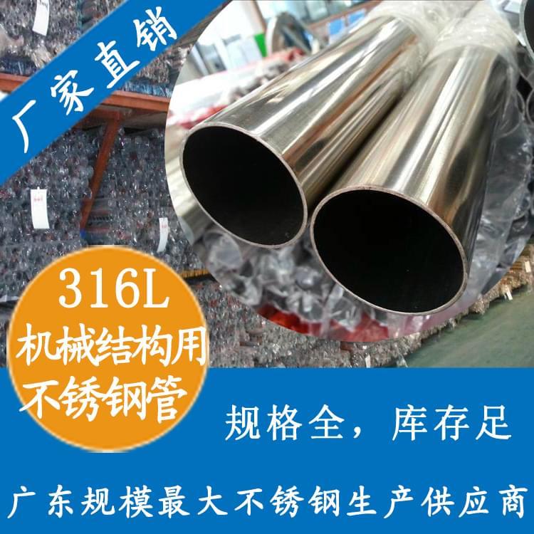 316L机械结构用不锈钢圆管