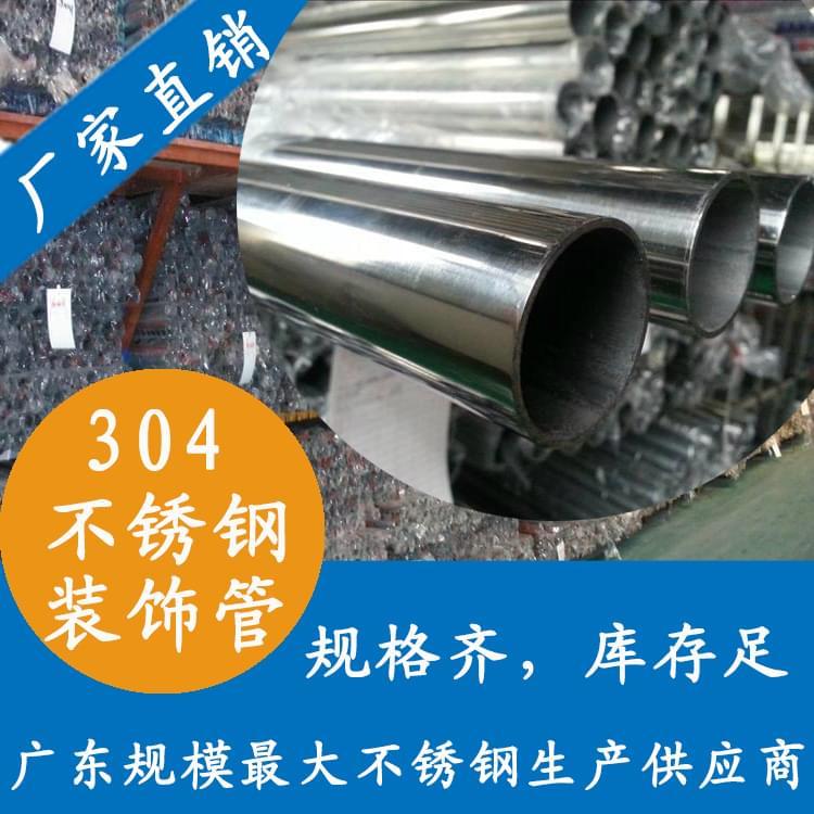 304不锈钢装饰管材