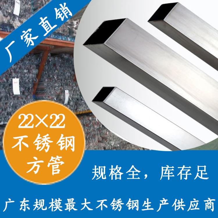 22x22mm不锈钢方管201,304,316L