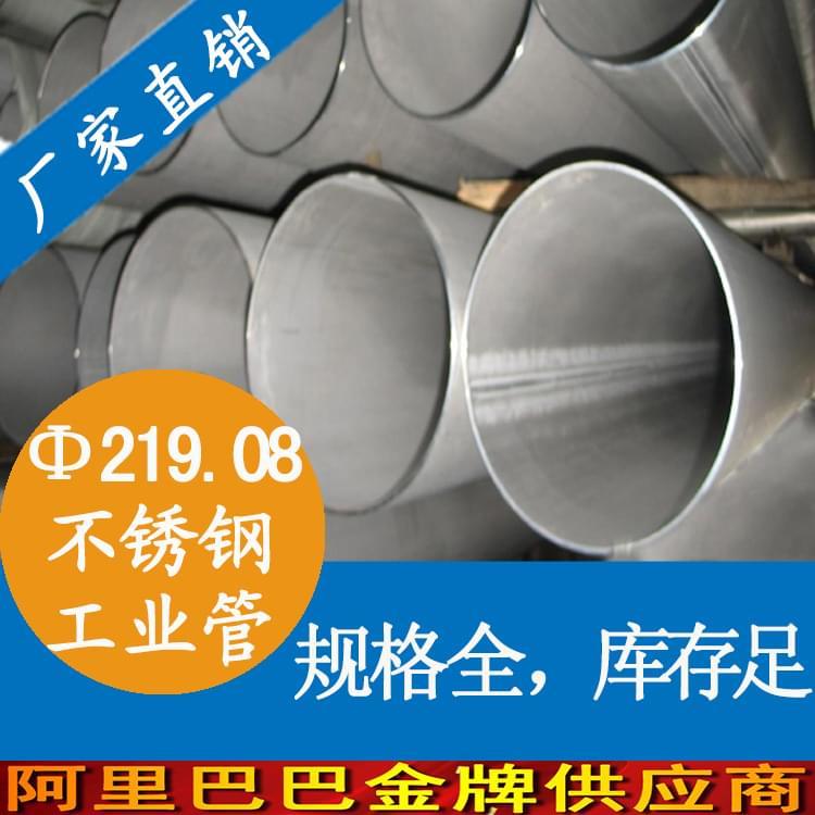 外径219.08mm不锈钢工业流体管