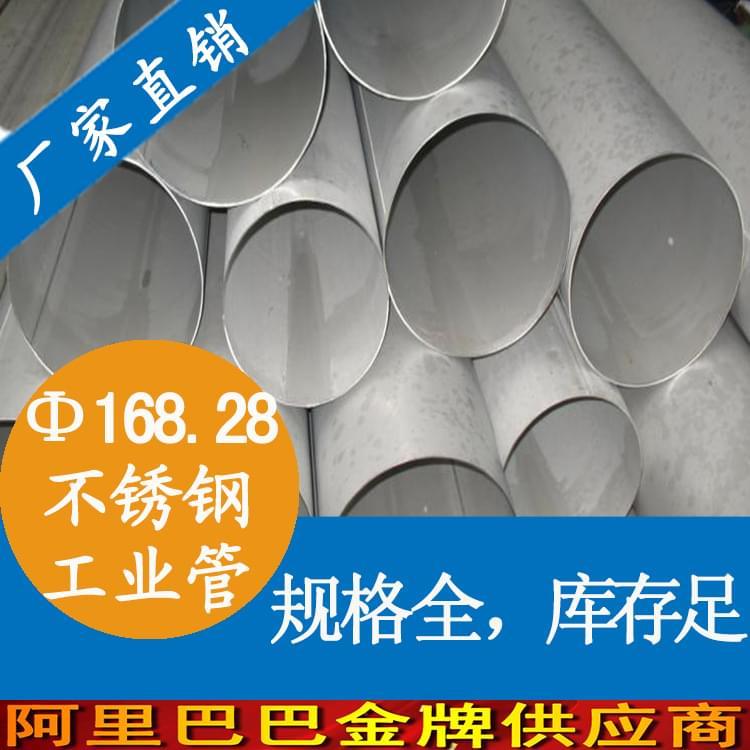 外径168.28mm不锈钢工业焊管