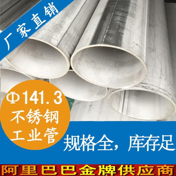 外径141.3mm不锈钢工业流体管