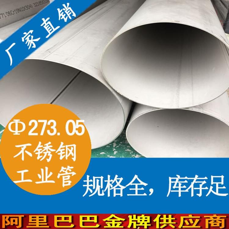 外径273.05mm不锈钢工业流体管