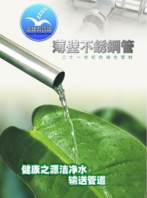 304薄壁不锈钢卫生水管