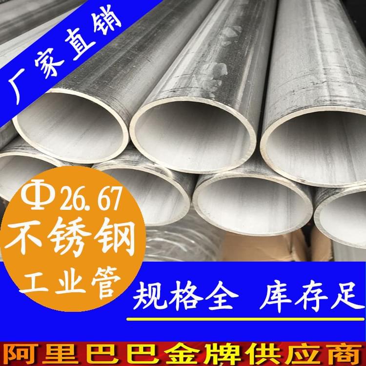 外径26.67mm不锈钢工业配用管