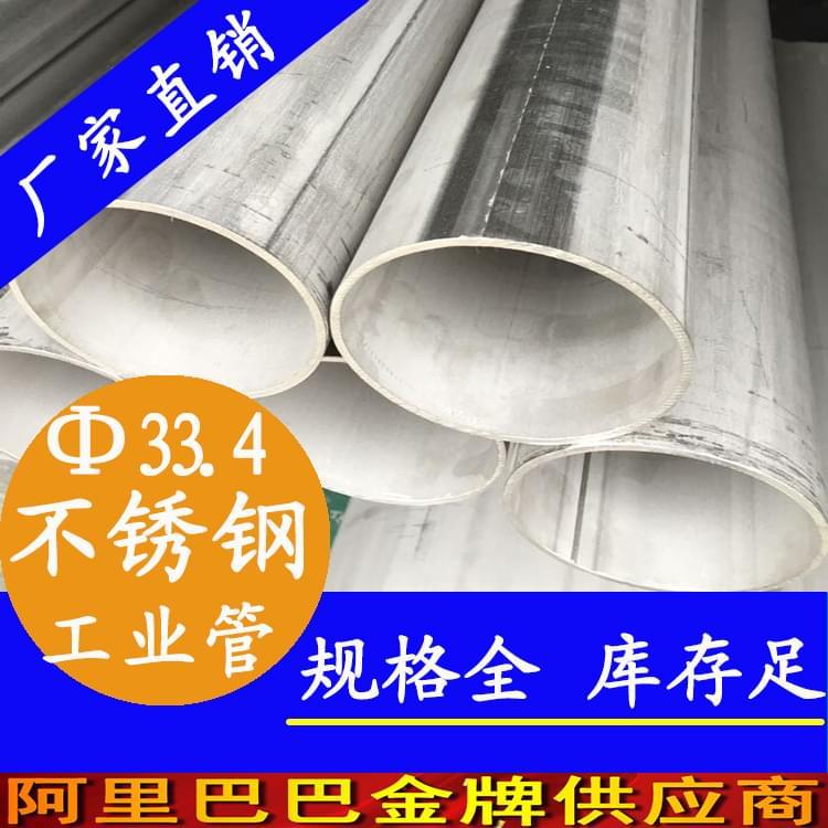 外径33.4mm不锈钢工程用管