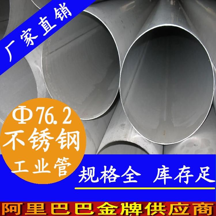 外径76.2mm不锈钢工业焊管