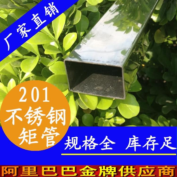 201不锈钢矩形管材
