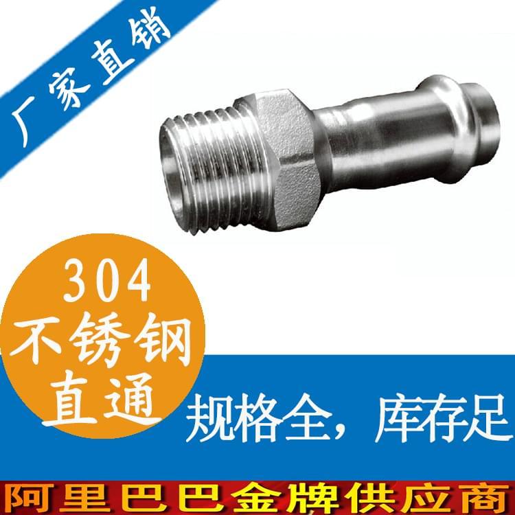 外牙直通不锈钢水管管件