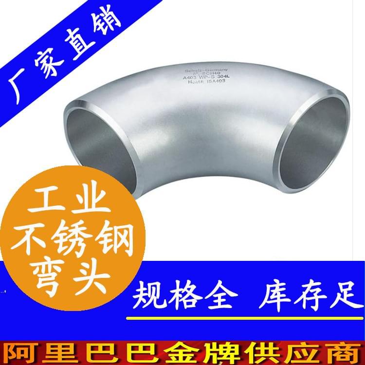 不锈钢工业级弯头