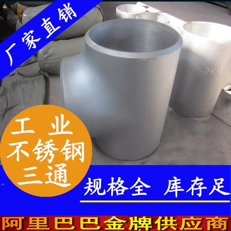 工业焊接三通管件