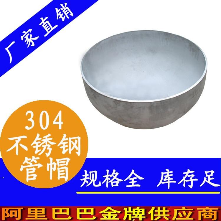 304不锈钢管帽