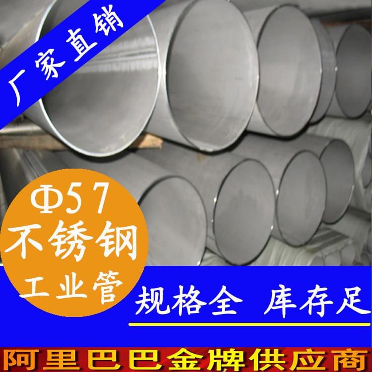 外径57mm不锈钢工业焊接钢管