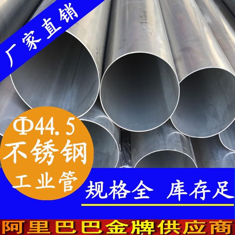 外径44.5mm不锈钢工业流体管