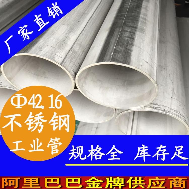 外径42.16mm不锈钢工业直缝焊管