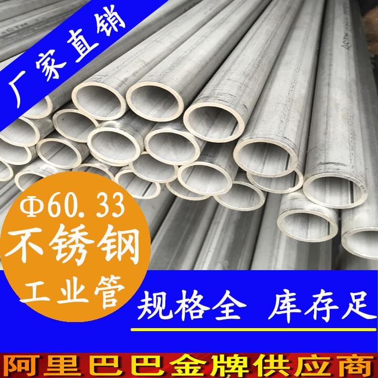 外径60.33mm不锈钢工业流体管