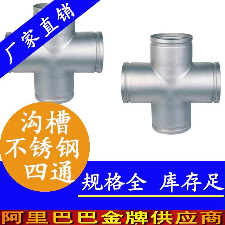 不锈钢沟槽四通管件