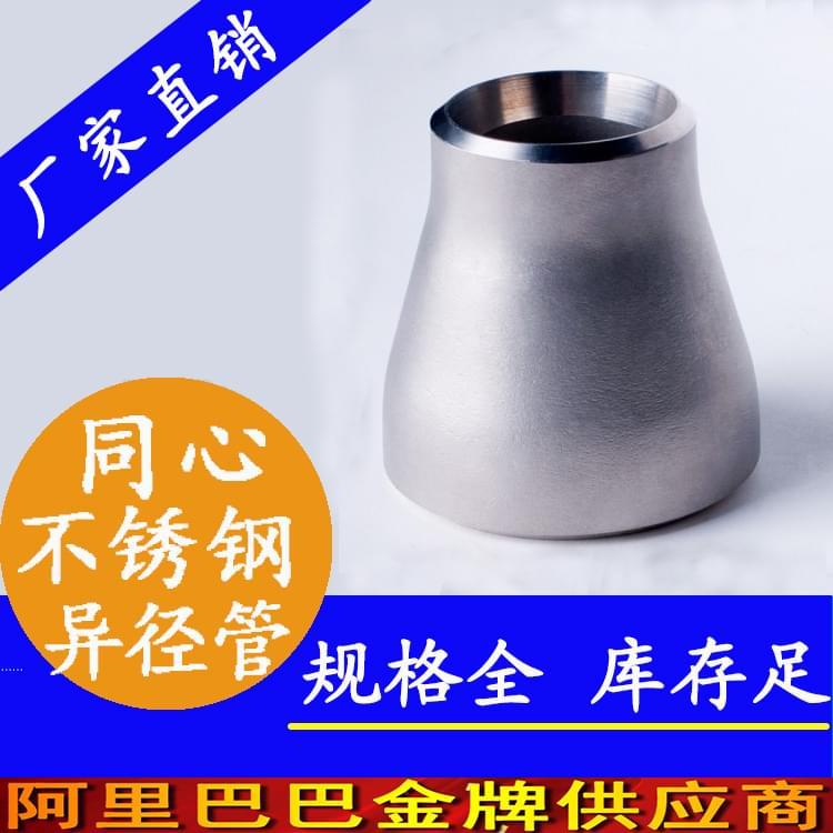 工业级不锈钢同心异径管