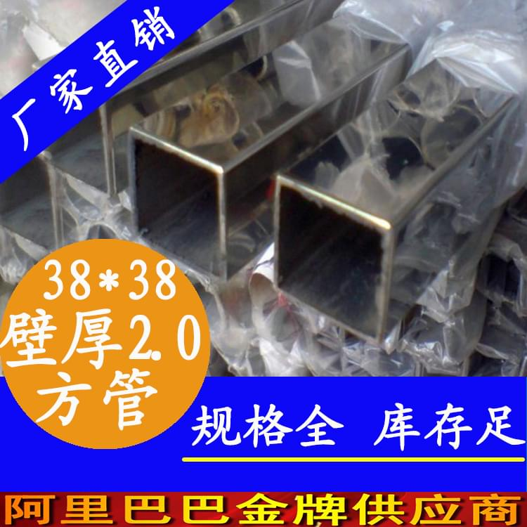 38x38mm不锈钢方管201,304,316L